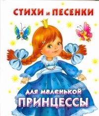 Стихи и песенки для маленькой принцессы