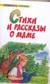 Стихи и рассказы о маме