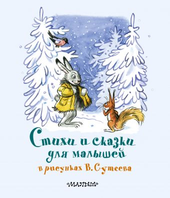 Стихи и сказки для малышей в рисунках В. Сутеева