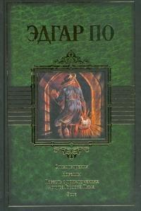 «Стихотворения. Новеллы. Повесть о приключениях Артура Гордона Пима. Эссе»