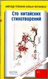 Сто китайских стихотворений