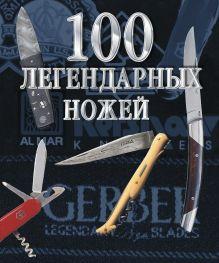 Сто легендарных ножей