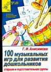Сто музыкальных игр для развития дошкольника