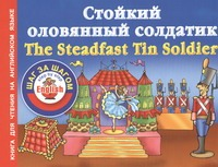 Стойкий оловянный солдатик = The Steadfast Tin Soldier