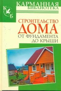 Строительство дома от фундамента до крыши. Современные дома