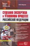 Судебная экспертиза в уголовном процессе Российской Федерации