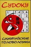 Судоку. Самурайские головоломки