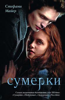 Сумерки