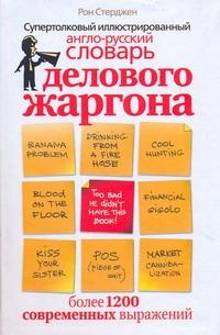 Супертолковый иллюстрированный англо-русский словарь делового жаргона