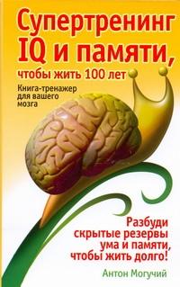 Супертренинг IQ и памяти, чтобы жить 100 лет