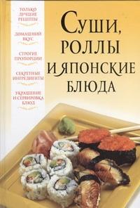 Суши, роллы и японские блюда