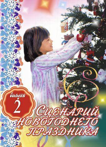 Сценарий новогоднего праздника. Вып. 2