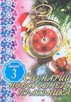 Сценарий новогоднего праздника. Вып. 3