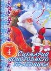 Сценарий новогоднего праздника. Вып. 4