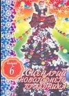 Сценарий новогоднего праздника. Вып. 6