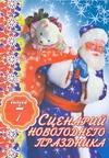 Сценарий новогоднего праздника. Вып. 7