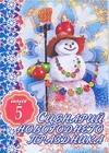 Сценарий новогоднего праздника. Выпуск-5