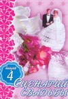 Сценарий свадьбы. Вып. 4