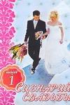 Сценарий свадьбы. Выпуск-1