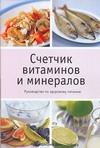 Счетчик витаминов и минералов