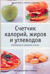 Счетчик калорий, жиров  и углеводов