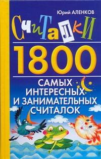 Считалки. 1800 самых интересных и занимательных считалок