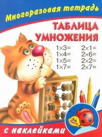 Таблица умножения. Многоразовая тетрадь с наклейками