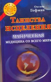 Таинства исцеления. Магическая медицина со всего мира