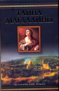Тайна Магдалины