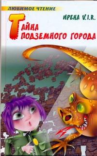 Тайна Подземного города