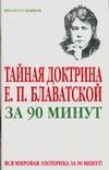Тайная доктрина Е.П.Блаватской за 90 минут
