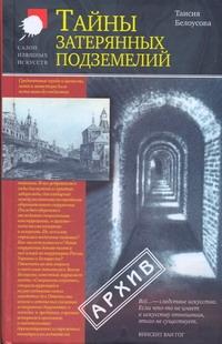 Тайны затерянных подземелий