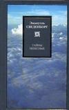 Тайны небесные: Исход. Главы 1-8