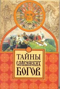 Тайны славянских богов