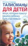 Талисманы для детей. Вещи, которые помогут вашему ребенку быть счастливым