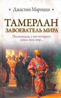 Тамерлан. Завоеватель мира