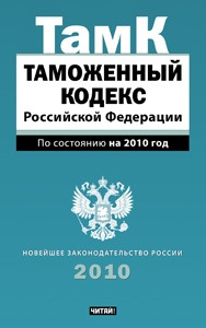 Таможенный кодекс Российской Федерации. по сост. на  2010 год
