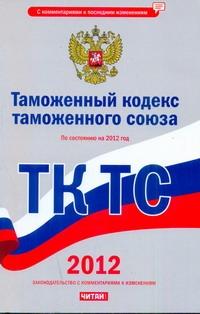 Таможенный кодекс таможенного союза с изменениями и дополнениями на 2012 год