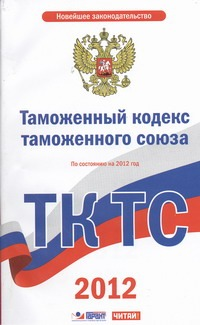 Таможенный кодекс Таможенного союза. По состоянию на 2012 год
