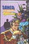 Танго для майора Пронина