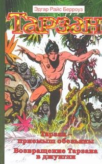 Тарзан - приемыш обезьяны. Возвращение Тарзана в джунгли
