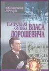 Театральная критика Власа Дорошевича