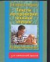 Тексты по проверке техники чтения