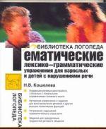 Тематические лексико-грамматические упражнения для взрослых и детей с нарушениям