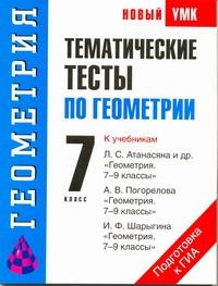 Тематические тесты по геометрии. 7 класс