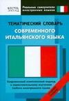 Тематический словарь современного итальянского языка. Средний уровень