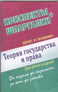 Теория государства и права. Конспекты + Шпаргалки