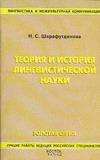 Теория и история лингвистической науки