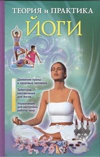 Теория и практика йоги