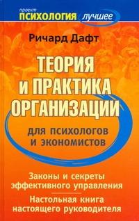 Теория и практика организации для психологов и экономистов
